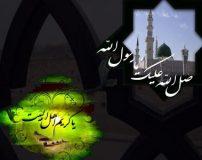 اشعار تسلیت رحلت پیامبر 28 صفر و شهادت امام حسن مجتبی