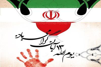 زیباترین دل نوشته های 13 آبان روز دانش آموز