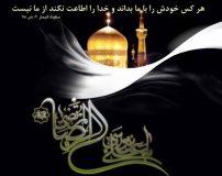 اس ام اس های رسمی تسلیت شهادت امام رضا علیه السلام
