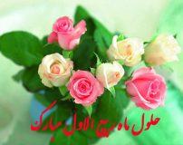 اس ام اس های رسمی تبریک ماه ربیع الاول