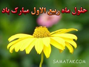 عکس نوشته های تبریک آغاز ماه ربیع الاول