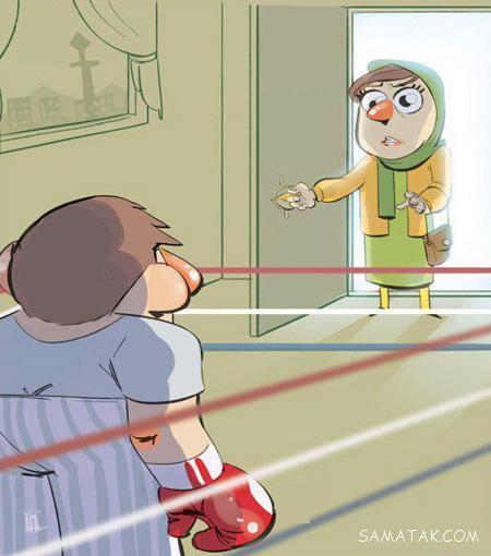 کاریکاتورهای مفهومی و خنده دار مبارزه با خشونت علیه زنان