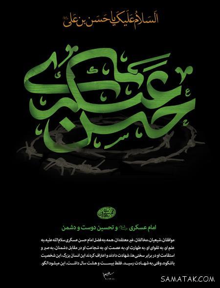 عکس نوشته های تسلیت شهادت امام حسن عسکری