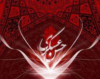 شعر کوتاه شهادت امام حسن عسکری