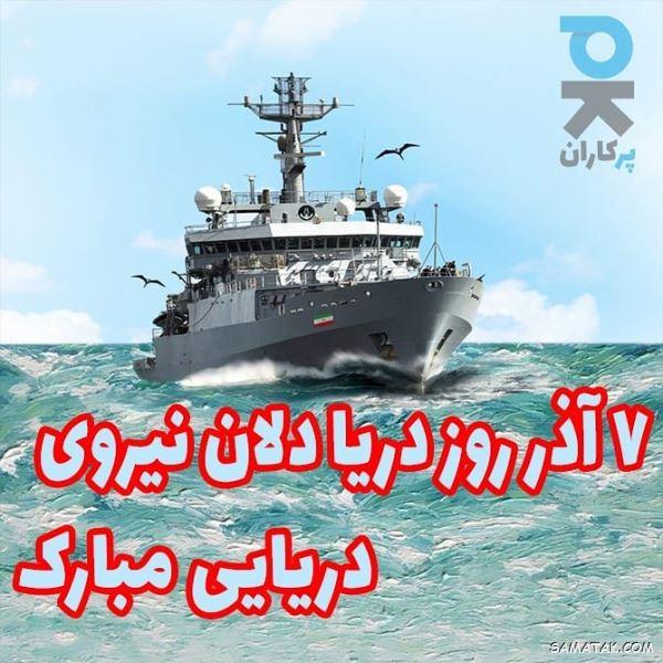پیام تبریک روز نیروی دریایی | متن تبریک روز نیروی دریایی به همسرم