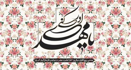 عکس نوشته های تبریک آغاز امامت حضرت مهدی