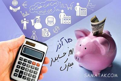 متن برای تبریک روز حسابدار + متن راجع به روز حسابدار