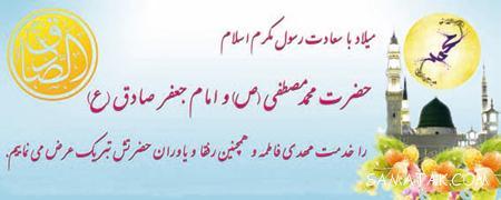 عکس اسم حضرت محمد برای پروفایل