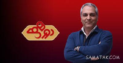 زمان پخش فصل سوم برنامه دورهمی مهران مدیری