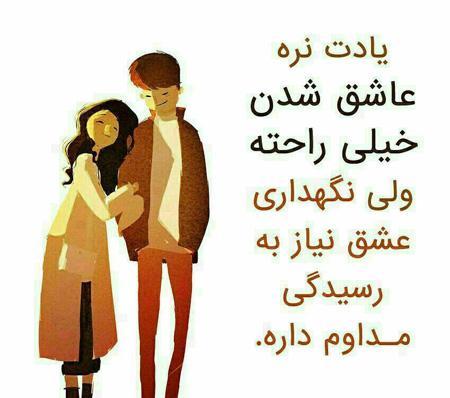 عکس نوشته های عاشقانه زناشویی