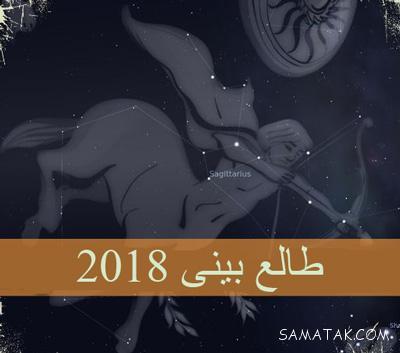 جدیدترین و دقیق ترین فال سال 2018