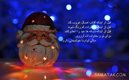 عکس نوشته تبریک آغاز سال جدید میلادی و کریسمس