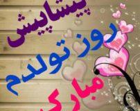 عکس نوشته های تولدم نزدیکه و تصاویر تولدم مبارک