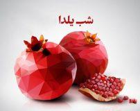 اس ام اس های رسمی و اداری تبریک شب یلدا