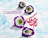 اشعار سرود ولادت امام حسن عسکری
