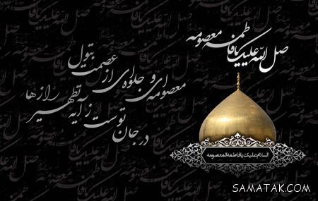 عکس نوشته تسلیت وفات حضرت معصومه خواهر امام رضا