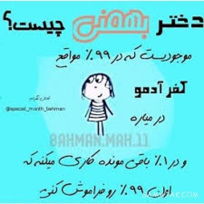 تولدت مبارک خواهر بهمن ماهی