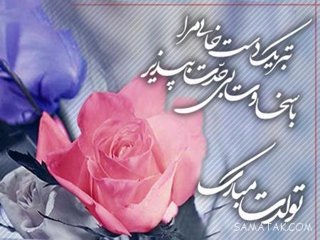 عکس نوشته های تبریک تولد خواهر، خواهرزاده، خواهر شوهر