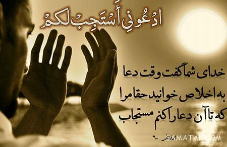 بهترين زمان دعا كردن و ساعت استجابت دعا