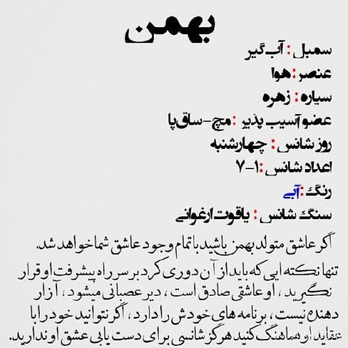 عکس تولد خودم بهمن ماهی