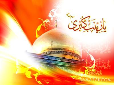 متن مولودی تولد حضرت زینب