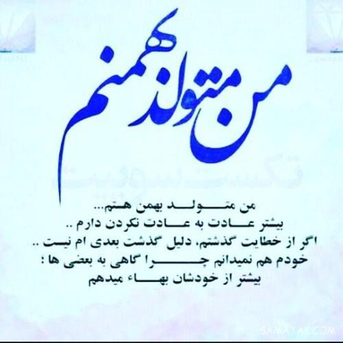 تبریک تولد خودم بهمن