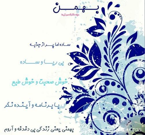 استیکر تبریک تولد بهمن ماه