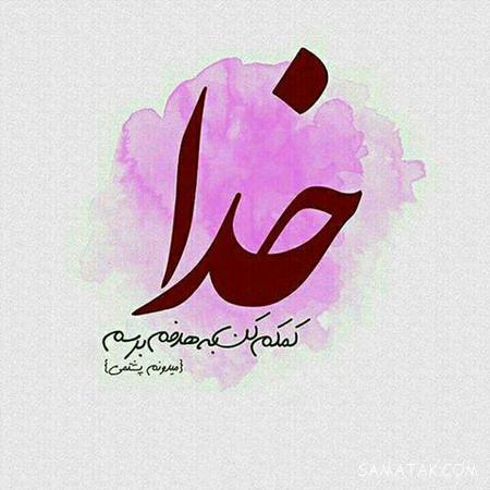 عکس نوشته نام خدا برای پروفایل