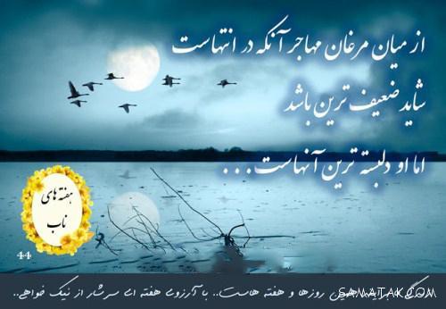 عکس نوشته تبریک تولد بهمن ماهی
