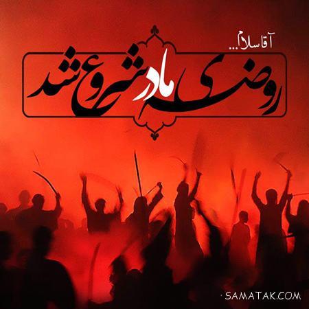 عکس نوشته های رسمی تسلیت ایام فاطمیه و دهه فاطمیه