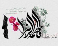 متن نوحه حضرت زهرا + مداحی حضرت فاطمه زهرا