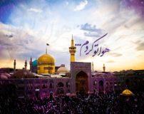 اس ام اس التماس دعا مشهد به زوار امام رضا