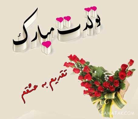 عشقم تولدت مبارک اسفند