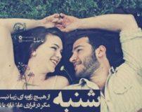 عکس نوشته های خفن عاشقانه و احساسی و رمانتیک و عشقی جدید