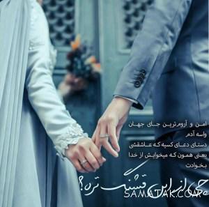 عکس نوشته های عاشقانه زن و شوهری رمانتیک خفن