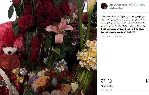 دلنوشته عاشقانه کوتاه بهاره رهنما برای همسرش در ولنتاین