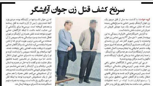 تجاوز به زن شوهردار جهرمی در آرایشگاه زنانه