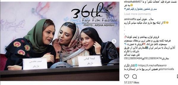 الناز حبيبي | همسر، عکس های لو رفته و بيوگرافي الناز حبيبي