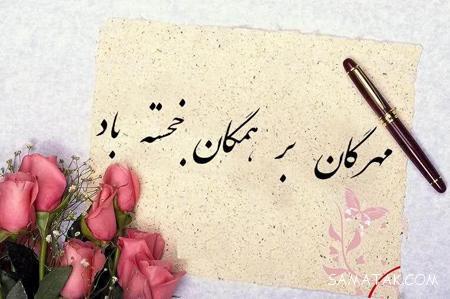 عکس نوشته های تبریک روز اسفندگان
