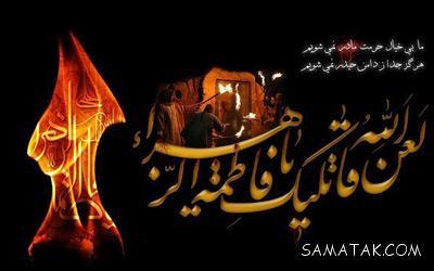 متن روضه شهادت حضرت فاطمه زهرا + متن شعر روضه حضرت زهرا