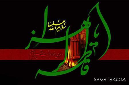 عکس نوشته های رسمی تسلیت شهادت حضرت فاطمه زهرا
