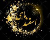شعر تولد برای متولدین اسفند + متن تبریک تولد اسفند ماه