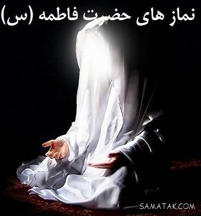 نحوه خواندن نماز حضرت زهرا + دعای قنوت نماز حضرت زهرا