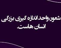 سخنان حکیمانه از بزرگان ایران و جهان