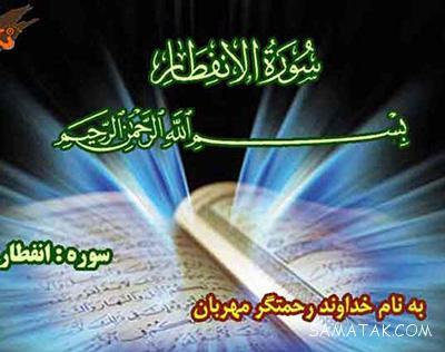 خواندن سوره انفطار در باران + خواص سوره انفطار هنگام باران