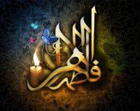 متن صلوات مخصوص حضرت فاطمه با معنی فارسی