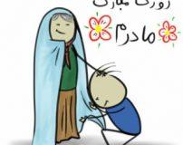 نقاشی روز مادر برای کودکان 3 تا 6 سال
