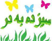 پروفایل سیزده بدر ۹۹ | متن و عکس نوشته سیزده بدر مبارک