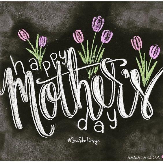 کاملترین عکس های تبریک روز مادر به انگلیسی