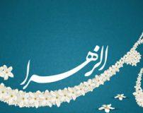 اشعار تبریک به مناسبت ولادت حضرت فاطمه زهرا (س)
